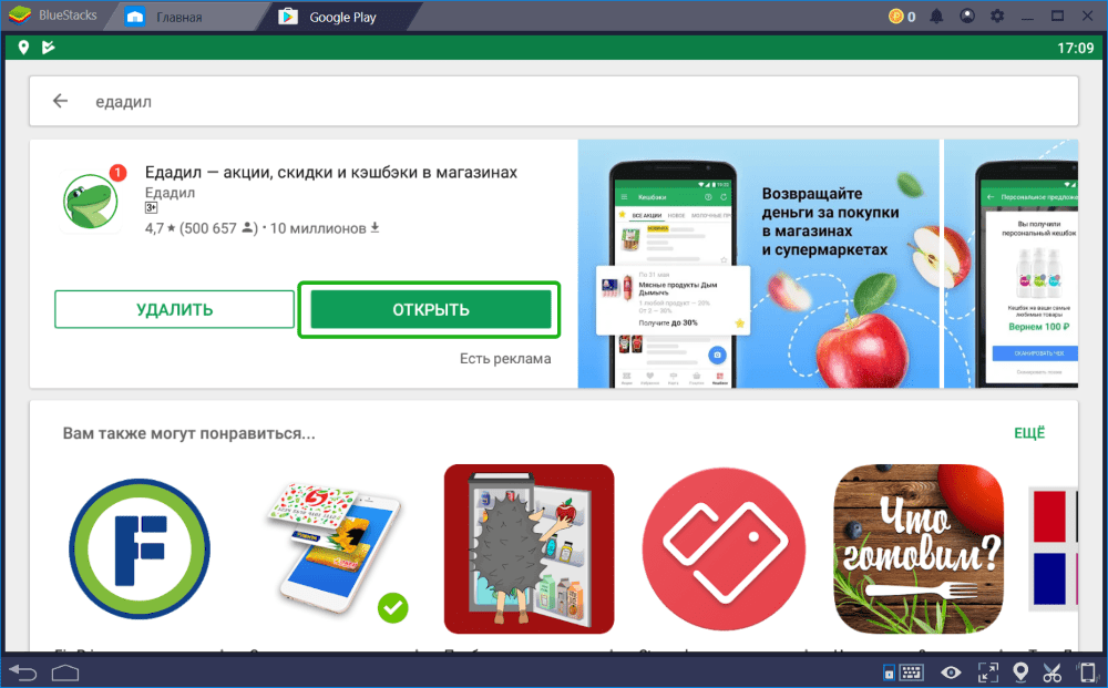 установка Едадила на компьютер через BlueStacks